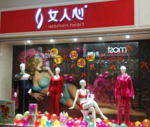 女人心穿出美丽 内衣高端品牌新年新风尚