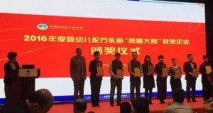 金牌品质!蒙牛瑞哺恩获得中国乳业协会2016年质量金奖!