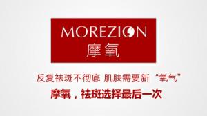 摩氧十七年品质保障 摩氧始终引领祛斑产品风向标