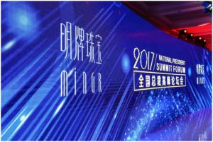携手三生三世,相约CCTV-1,2017明牌珠宝全国总裁高峰论坛会,全新启程!