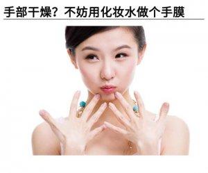 手部干燥怎么办?不妨用化妆水做个手膜吧!