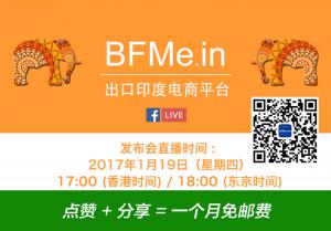跨境电商平台BFMe.in印度强势出击
