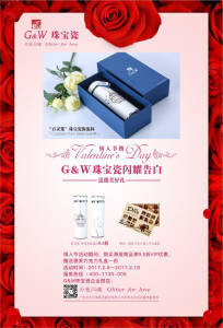 情人节携G&W珠宝瓷闪耀告白送德芙好礼