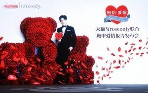 你的专属情人节,roseonly天猫超级品牌日开启