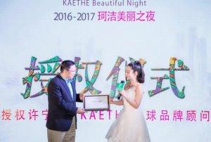 助力打造中国民族品牌,许宁宁理事长成为KAETHE珂洁全球品牌顾问