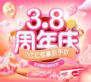 贝贝网3.8周年庆 打造专属母婴人群的电商双11