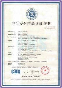 中国质量新标准――安儿乐荣获中卫安认证!