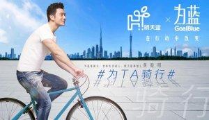 """黄晓明携为蓝、明天蓝发起""""为TA骑行""""公益活动 呼吁低碳骑行"""