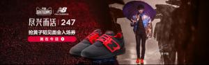 New Balance的天猫超级品牌日,彻底引爆粉丝经济