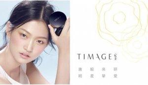 彩棠TIMAGE ―― 中国彩妆大师唐毅的美妆哲学