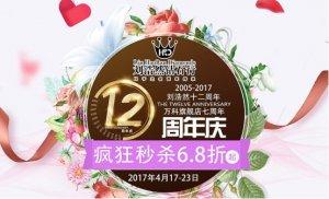 北京钻石:刘浩然钻石行12周年庆终极优惠