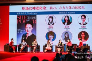 环球职业女性可持续发展高峰论坛举办 首次发布白皮书