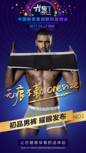 初品OneSize男士内裤株洲隆重上市
