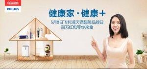 """飞利浦天猫超级品牌日钜惠开启,让健康""""家""""满分"""