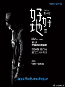 """好慷在家总冠名朴树2017演唱会厦门站,相约歌迷""""好好地""""吟唱"""