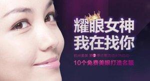 杭州美莱美眼形象大使征集第二季火热开启