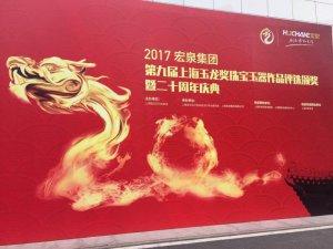 """华泰珠宝――2017第九届上海 """"玉龙奖""""捷报频传"""