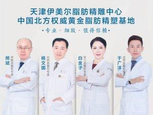 天津伊美尔医院脂肪填充量身定制