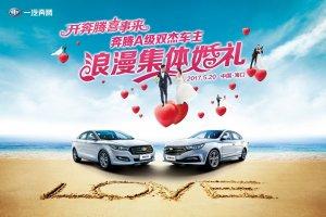 一汽奔腾携手百合网共同打造浪漫婚礼,为爱情做最美的注解