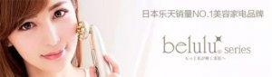 日本belulu美容仪赞助中日超级偶像嘉年华演唱会