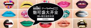 M・A・C天猫旗舰店盛大开业 联手天猫超级品牌日秀转唇艺