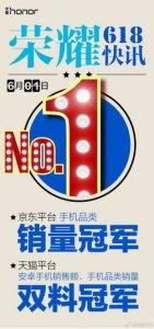618大促首日旗开得胜 荣耀稳夺京东/天猫双平台3项冠军