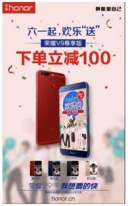 """荣耀V9开启""""六一起,欢乐'送'""""活动,下单立减100元"""