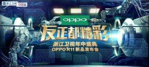 这一件事让OPPO R11发布盛典关注度爆棚