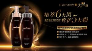 STORYDERM汀新品大黑瓶洗护套装闪耀亮相巴厘岛
