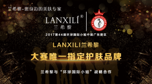 兰希黎成为2017第44届环球国际小姐大赛唯一指定护肤品牌
