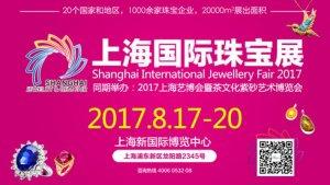 华东夏季第一展,2017上海国际珠宝首饰展览会蓄势待发!