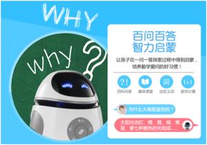 荣事达新品好帅机器人 微信朋友圈疯狂刷屏
