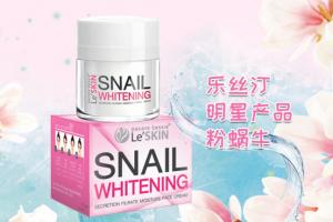 祛斑美白的泰国蜗牛霜 选择Le