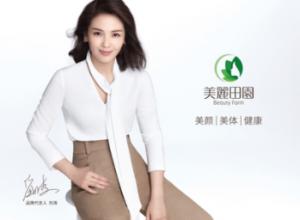著名演员刘涛成为美丽田园品牌代言人!
