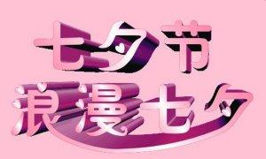 """七夕节别傻傻送花和巧克力,现在流行送女生""""零食大礼包""""了"""