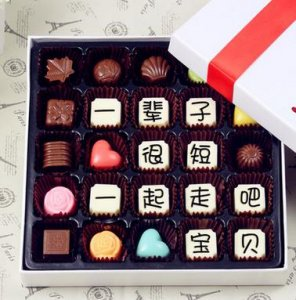 浪漫七夕,巧克力让你脱单
