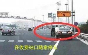 国庆高速免费,自驾游过收费站要注意这些潜规则,很多车主中招了