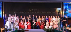 2017世界传奇夫人大赛广州赛区启动仪式 暨新闻发布会圆满落幕