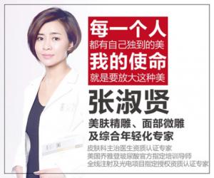 天津乔雅登指定注射培训导师张淑贤揭秘微整密码
