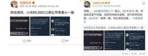 小米MIX 2宣传有争议 被指误导消费者?网友评论:就是矫情