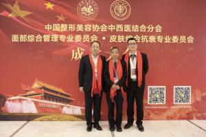2017第二届国际面部年轻化学术大会暨面部线雕论坛在京召开