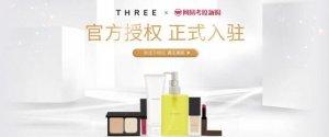 日本疗愈化妆品THREE携手Smarcle智循与网易考拉达成战略合作