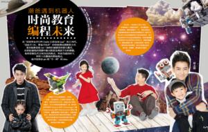优必选Jimu机器人与《时尚芭莎》跨界合作 引领人工智能教育界的时尚潮流