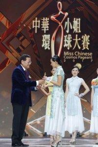 2017中华小姐环球大赛总决赛完美落幕