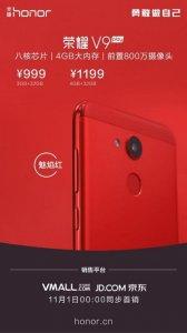 诠释浪漫海鹦鹉设计灵感,魅焰红版荣耀V9 play999元起售
