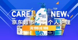京东超市11・11秒杀日:个护清洁品类销售创新高 高端产品大获青睐