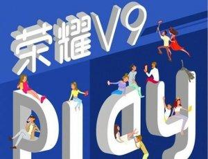 荣耀V9play将成双十一最大赢家,青春加速度,直降250元