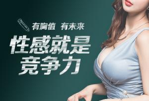 丰胸产品有害健康吗 推荐安全有效的丰胸产品