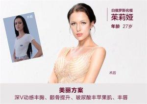 【2017广州美莱经典整形真人案例盘点】遵循美学,引领趋势
