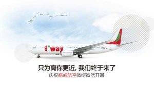 德威航空Tway Air开通微博,让你畅游韩国尽享优惠
